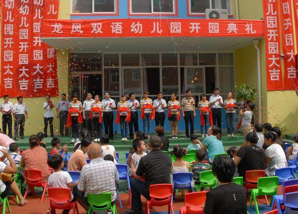 龙凤双语幼儿园举行开园典礼