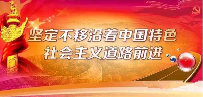 在当代中国,要实现中国梦,必须高举中国特色社会主义伟大旗帜,始终朝