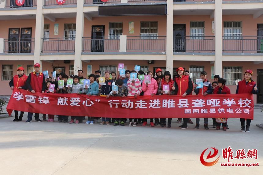 睢县供电公司 志愿者走进聋哑学校图片