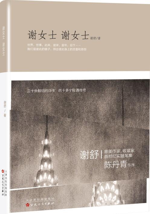陈丹青:近乎小说的记忆