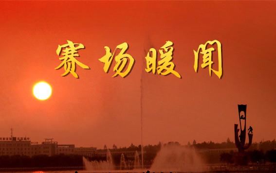 """【赛场暖闻】北京""""铁三""""老人勇救落水女孩 爱心温暖中原水城"""