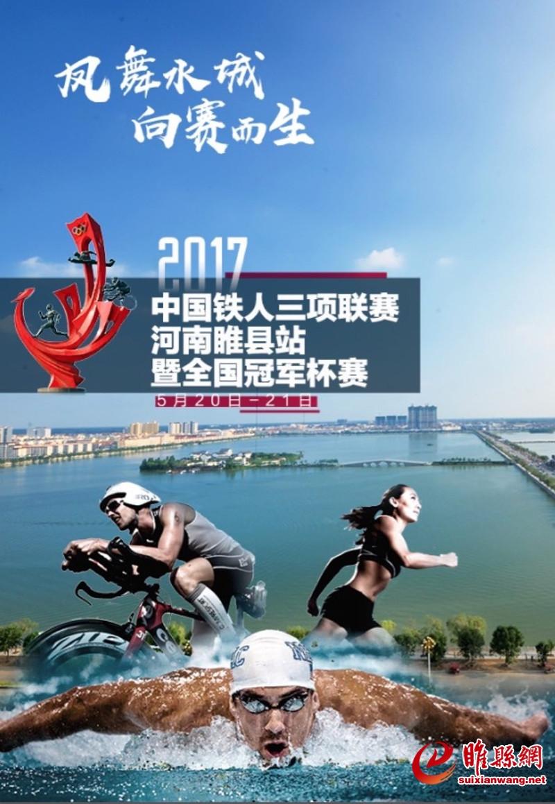 2017年中国铁人三项联赛河南睢县站暨全国冠军杯赛圆满落幕