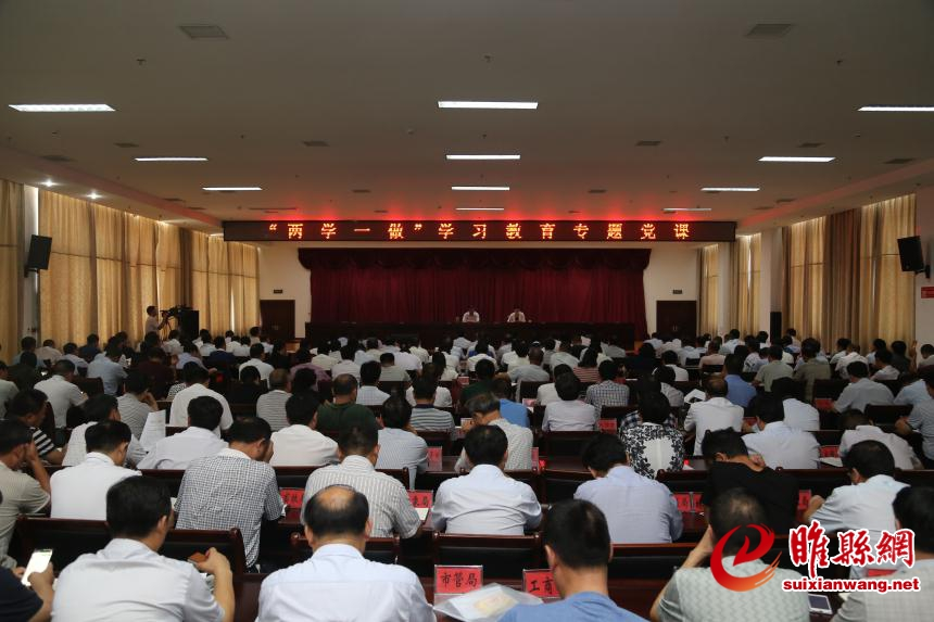 徐光副省长到睢县为基层党员干部讲党课