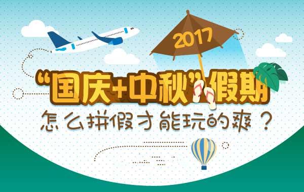 """图解:2017""""国庆+中秋""""假期 怎么拼假才能玩的爽?"""