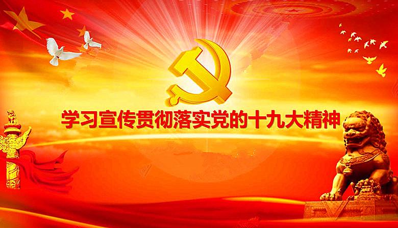 在全县掀起学习宣传贯彻党的十九大精神热潮