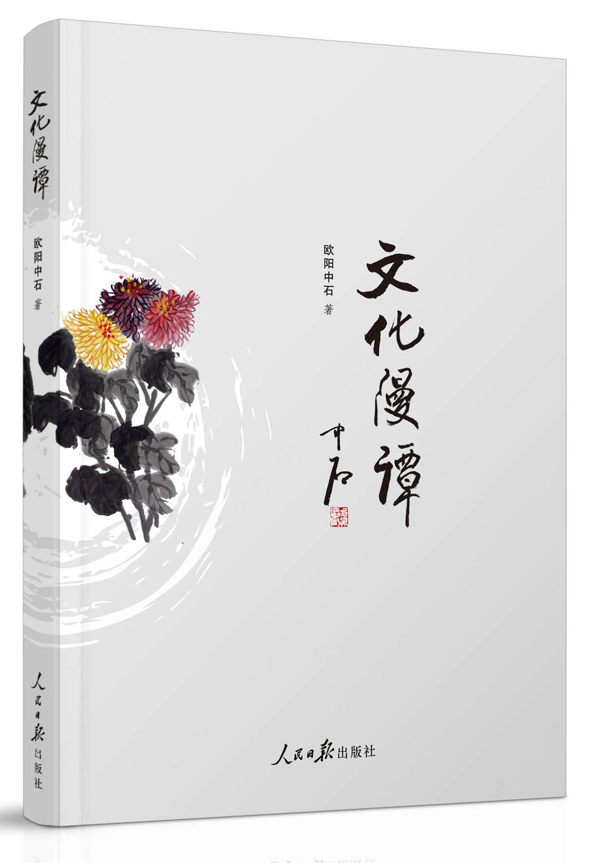 固志敦修 兴文崇化――欧阳中石《文化漫谭》导读