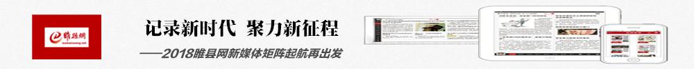 睢县网宣传