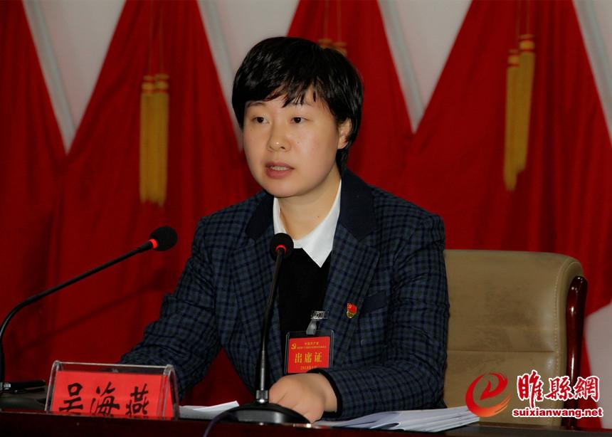 中国共产党睢县第十三届委员会第四次全体会议召开
