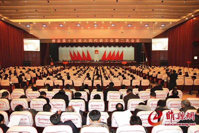 睢县第十五届人民代表大会第二次会议开幕