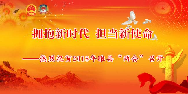 """拥抱新时代 担当新使命――热烈祝贺2018年睢县""""两会""""召开"""