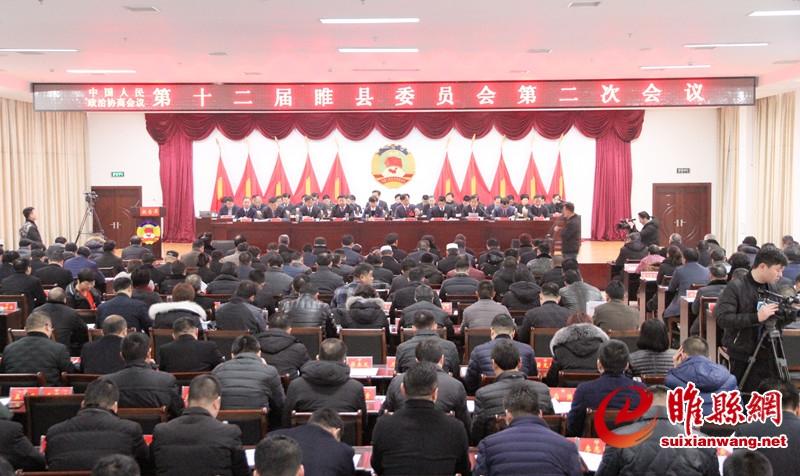 中国人民政治协商会议第十二届睢县委员会第二次会议开幕