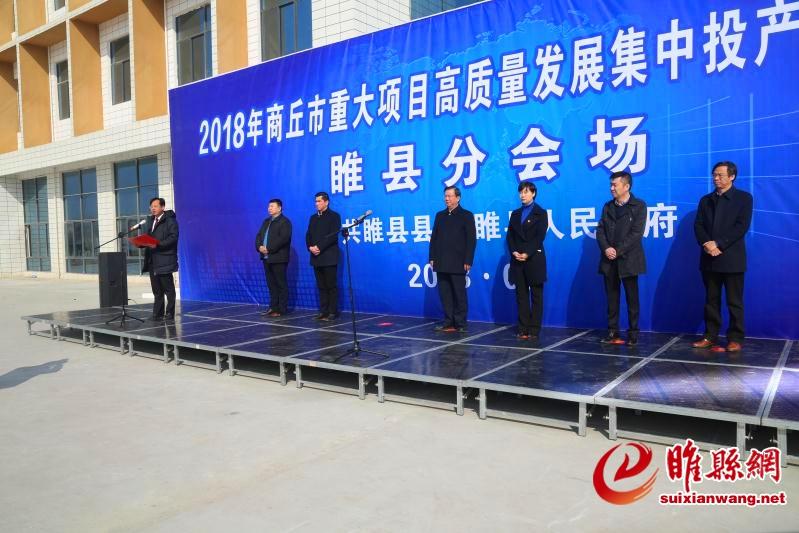 睢县2018年重大项目集中投产
