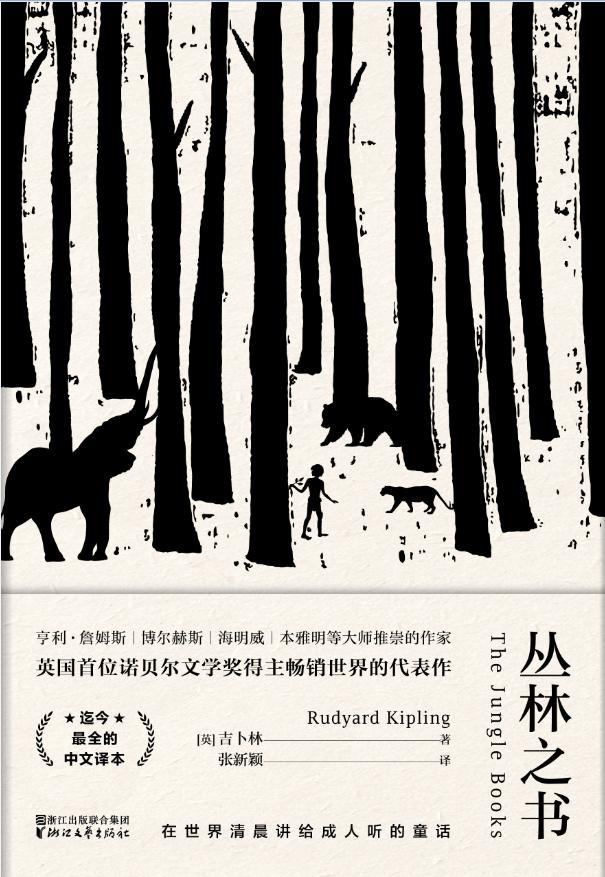 吉卜林和《丛林之书》:在世界的清晨讲给成人听的故事