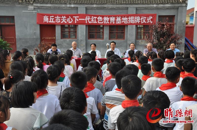 商丘市关工委在睢县刘庄平民夜校举行红色教育基地揭牌仪式