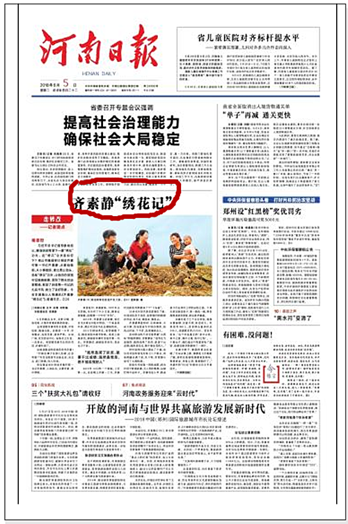 市委书记王战营对齐素静同志先进事迹作出重要批示