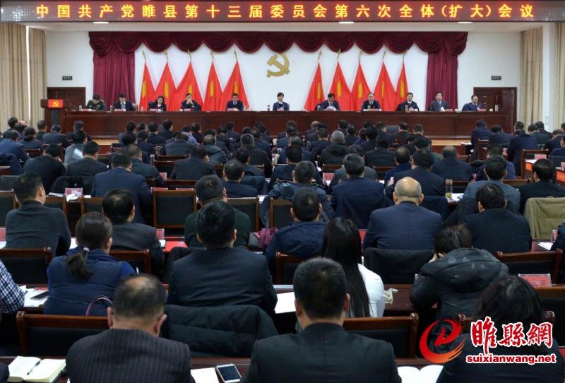 中国共产党睢县第十三届第六次全体(扩大)会议召开