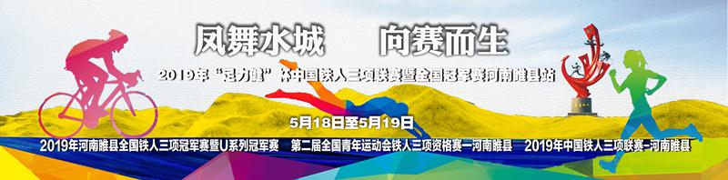 2019年铁三赛网站宣传图.jpg
