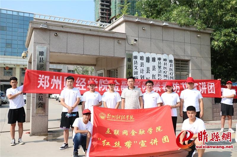 郑财学子走进水城睢县开展禁毒防艾宣传暑期社会实践