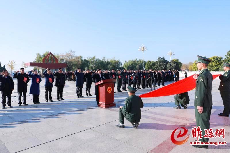 我县举行国家公职人员宪法宣誓仪式