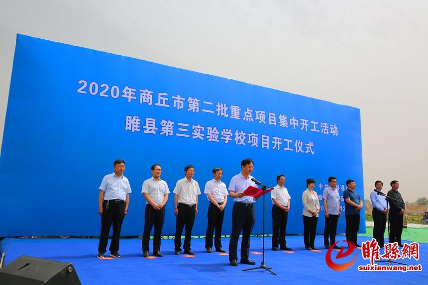 2020年全县第二批重点项目集中开工动员大会举行