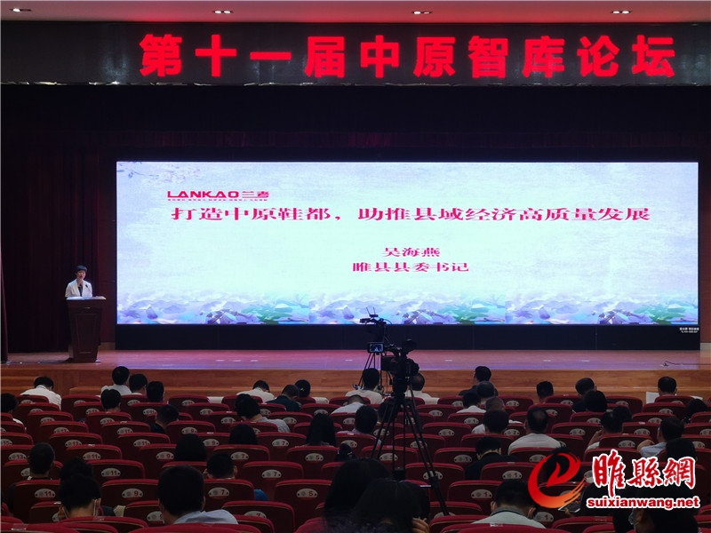 吴海燕参加第十一届中原智库论坛