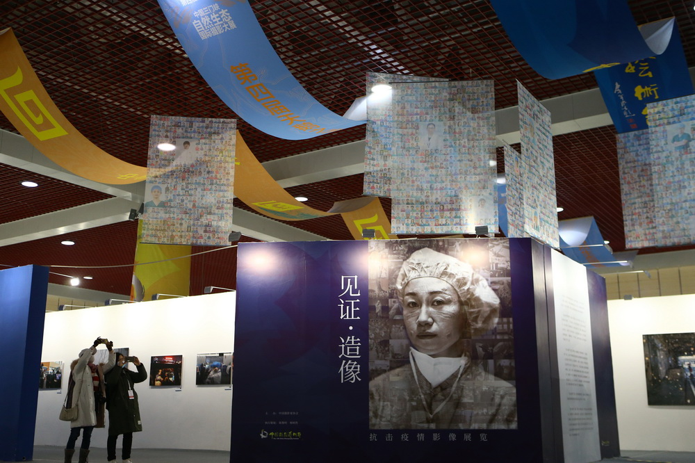 第十三届中国摄影艺术节开幕