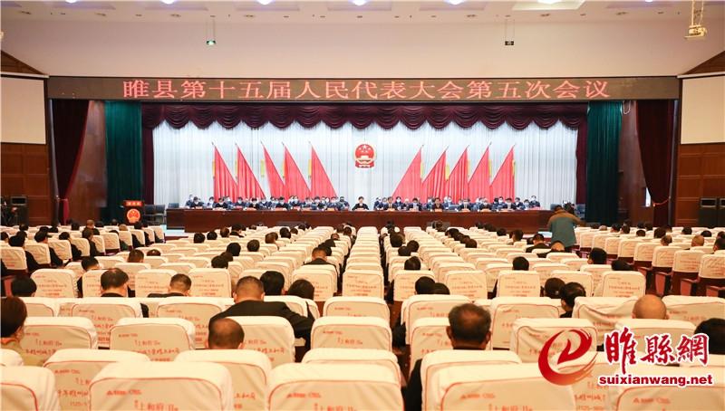 【聚焦两会】睢县第十五届人民代表大会第五次会议胜利闭幕