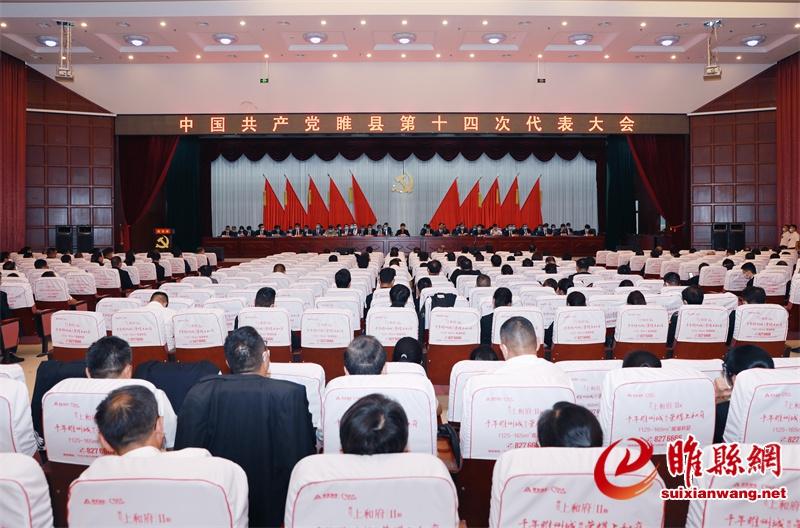 中国共产党睢县第十四次代表大会胜利闭幕