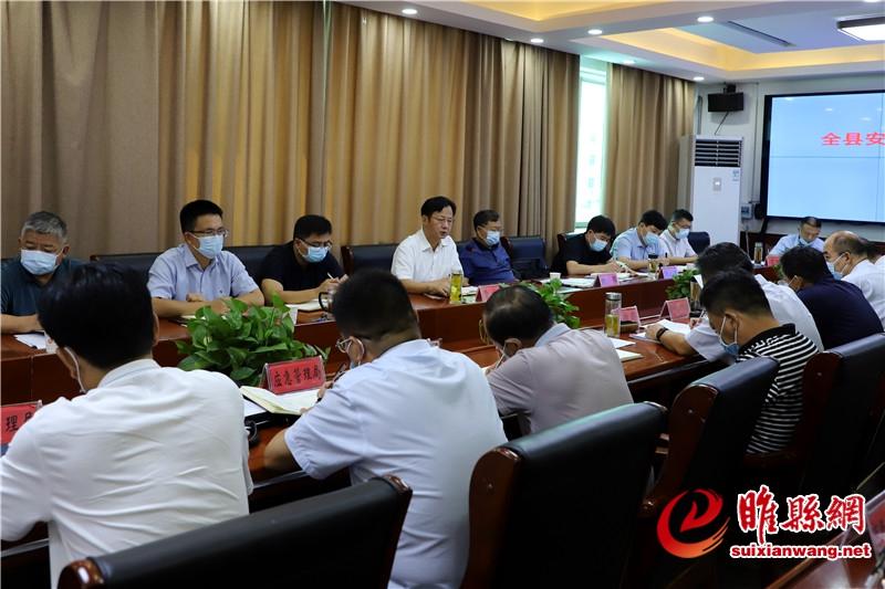 全县安全生产暨信访稳定会议召开