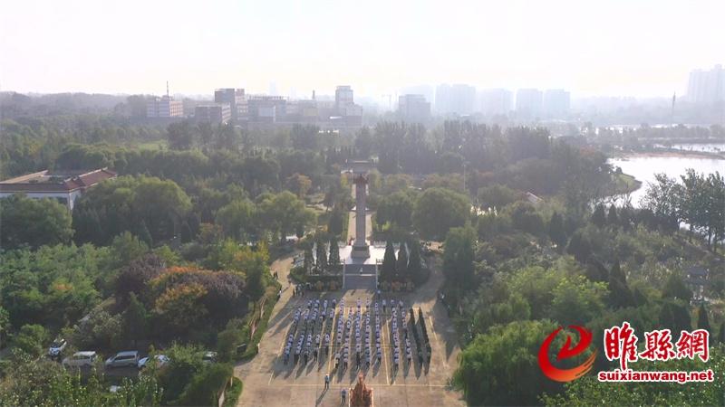 睢县举行2021年烈士纪念日公祭活动